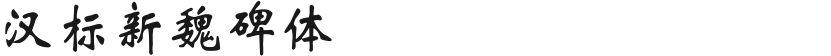 汉标新魏碑体的封面图