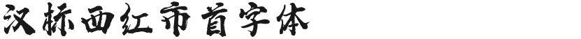 汉标西红市首字体的预览图