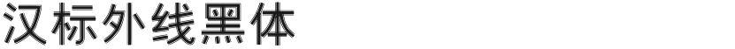汉标外线黑体的封面图