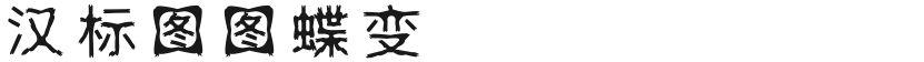 汉标图图蝶变的封面图