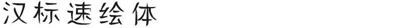 汉标速绘体的封面图