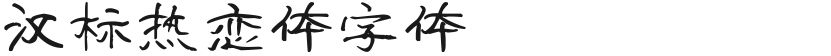 汉标热恋体字体的封面图