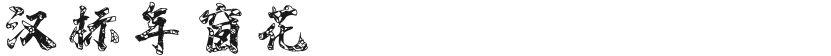 汉标年窗花的封面图