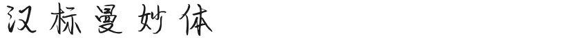汉标曼妙体的封面图