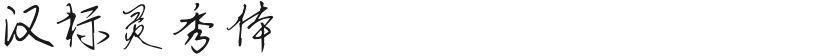 汉标灵秀体的封面图