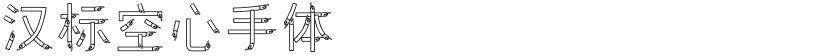 汉标空心手体的封面图