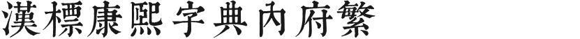 汉标康熙字典内府繁的封面图