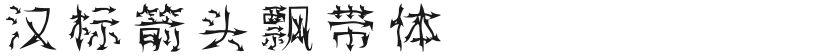 汉标箭头飘带体的封面图