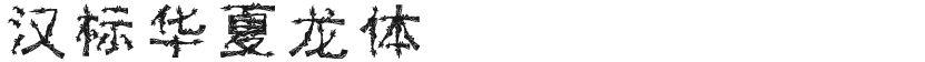 汉标华夏龙体的封面图