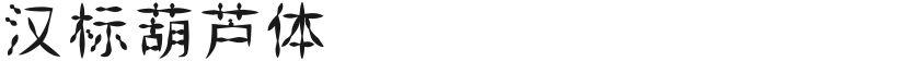 汉标葫芦体的封面图