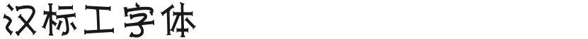 汉标工字体的封面图