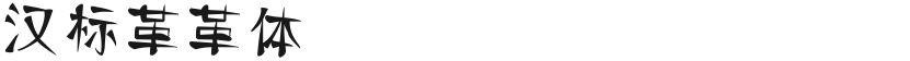 汉标革革体的封面图
