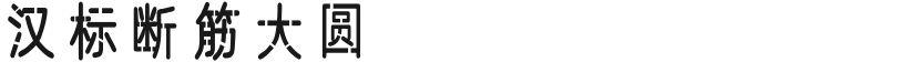 汉标断筋大圆的封面图