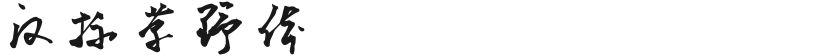 汉标草野体的封面图
