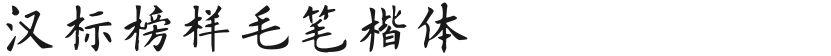 汉标榜样毛笔楷体的封面图