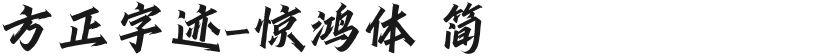 方正字迹-惊鸿体 简的封面图