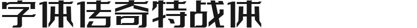 字体传奇特战体的封面图