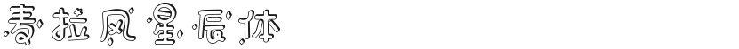 麦拉风星辰体的封面图