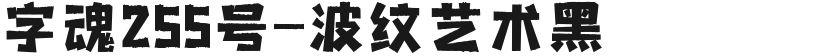 字魂255号-波纹艺术黑的封面图