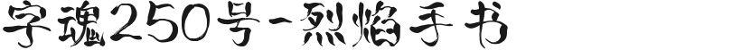 字魂250号-烈焰手书的封面图