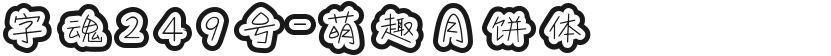 字魂249号-萌趣月饼体的封面图