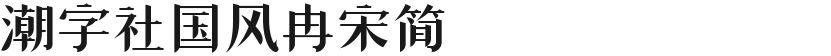 潮字社国风冉宋简的预览图