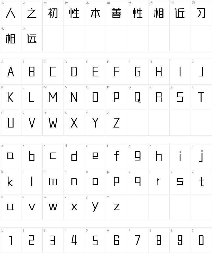 锐字潮牌可变真言2.0简的字符映射图